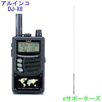 DJ-X8 (DJX8)&SRH789アルインコ 広帯域受信機(レシーバー)ノーマルor航空無線(エアーバンド)or鉄道無線タイプあす楽対応