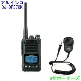 DJ-DPS70 KA&EMS-62【純正ハンドマイク付】【ポイント5倍】アルインコ 登録局デジタル簡易無線機
