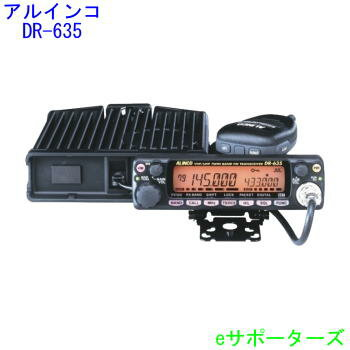 DR-635DV【ポイント5倍】アルインコ アマチュア無線機モービル機【DR635DV】