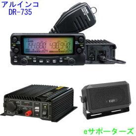 【送料無料・沖縄県への発送不可】DR-735D&CB980&DT-920【ポイント8倍】アルインコアマチュア無線機 DR735D