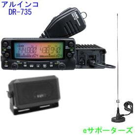 【送料無料(沖縄県への発送不可)】DR-735D&CB980 & MR77アルインコ アマチュア無線機DR735D