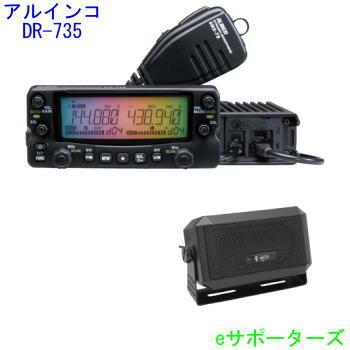 DR-735H&CB980【ポイント5倍】アルインコアマチュア無線機 DR735H