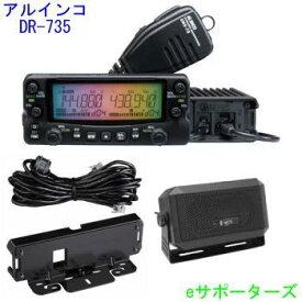 DR-735D&CB980&EDS-30アルインコ アマチュア無線機【送料無料(沖縄県への発送不可)】DR735D