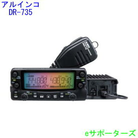 DR-735D【ポイント5倍】アルインコ アマチュア無線機20W モービル機(同時受信)(DR735D)