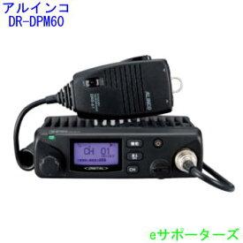 DR-DPM60アルインコ 登録局車載用デジタル簡易無線機(DRDPM60)