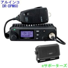 【外部スピーカーセット】DR-DPM60&CB980【ポイント5倍】アルインコ 登録局車載用デジタル簡易無線機