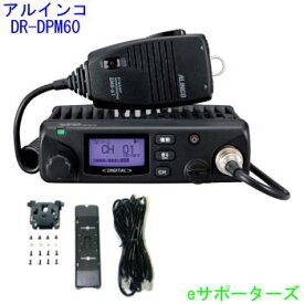 【セパレートキットセット】DR-DPM60&EDS-9【ポイント10倍】アルインコ 登録局車載用デジタル簡易無線機