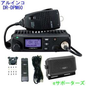 【セパレートキット&外部スピーカーセット】DR-DPM60&EDS-9&CB980【ポイント10倍】アルインコ 登録局車載用デジタル簡易無線機