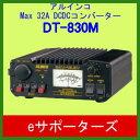 【ポイント10倍・送料無料】DT-830M(DT830M)アルインコ DC-DCコンバーター【あす楽対応】