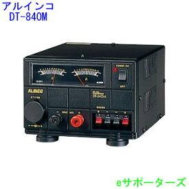 【ポイント5倍】DT-840M(DT840M)【送料無料(沖縄県を除く)】アルインコDC-DCコンバーター