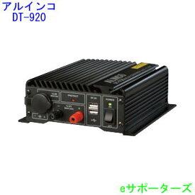 【ポイント10倍】DT-920アルインコ DC-DCコンバーターDT920