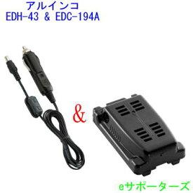 EDH-43&EDC-194A【ポイント5倍】アルインコ【DJ-DPS70】12V/24V兼用外部電源アダプター&シガーケーブルセット