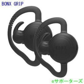 【送料無料(沖縄県への発送不可)】BONX Gripブラック2個セット BX01B2 免許不要!携帯アプリ使用で、どんな距離でも自由に会話ができる新型コミュニケーションデバイス