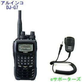 DJ-G7&EMS-62アルインコ 144/430/1200MHzアマチュア無線ハンディ(DJG7)※本体付属の乾電池ケースは防水構造ではありません。