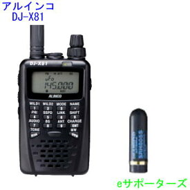 DJ-X81(受信改造済)&SRH805S(広帯域受信ミニアンテナ)アルインコ 広帯域受信機(レシーバー)