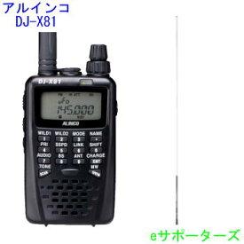 DJ-X81 (DJX81)受信改造済&SRH789(広帯域ロッドアンテナ)アルインコ 広帯域受信機(レシーバー)ノーマル/航空無線(エアーバンド)/鉄道無線・あす楽対応