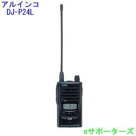 DJ-P24L アルインコインカム トランシーバーロングアンテナ【DJ-P24 あす楽対応】