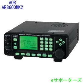 AR8600Mark2AOR(エーオーアール)デスクトップレシーバー 広帯域受信機【AR8600MK2】