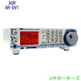AR-DV1【ポイント5倍】AOR(エーオーアール)デジタルボイスレシーバー【ARDV1】