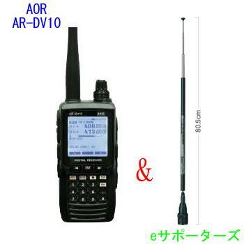 【ご予約】AR-DV10&RH789【広帯域ロッドアンテナプレゼント】AOR(エーオーアール)ハンディデジタル対応広帯域受信機
