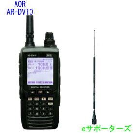AR-DV10&RH789【広帯域ロッドアンテナプレゼント】AOR(エーオーアール)ハンディデジタル対応広帯域受信機【ポイント5倍・あす楽対応】