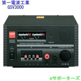 GSV3000 (GSV-3000)【送料無料(沖縄県を除く)】第一電波工業(ダイヤモンド)直流安定化電源