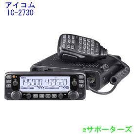 IC-2730【ポイント5倍】144/430MHz 20Wモービル機(IC2730)アイコム アマチュア無線機IC-2720(IC2720)後継