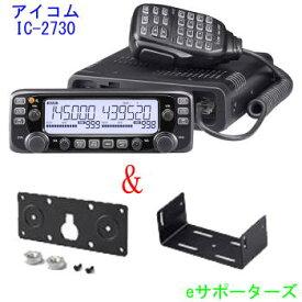 IC-2730【ポイント5倍】144/430MHz 20Wモービル機2波同時受信(IC2730)IC-2720(IC2720)後継アイコム アマチュア無線機