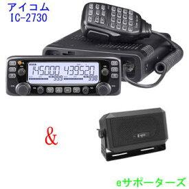 IC-2730&CB980(外部スピーカー)アイコム アマチュア無線機144/430MHz 20Wモービル機