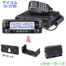【ご予約】IC-2730&CB980(外部スピーカー)&MBF-4(モービルブラケット&MBA-5(コントローラーブラケット)プレゼントアイコム アマチュア無線機
