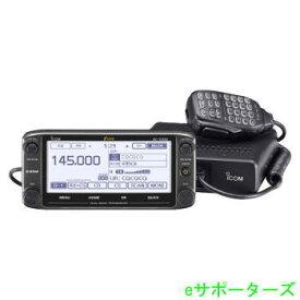 ID-5100(20W)【ポイント5倍】アイコム アマチュア無線機アナログ/デジタルトランシーバー
