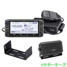 ID5100D(50W)&MBF4&CB980アイコム アマチュア無線機アナログ/デジタルトランシーバーお買得3点セット