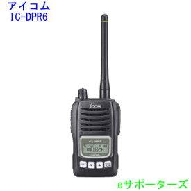 IC-DPR6(ICDPR6)アイコム デジタル登録局ICDPR6