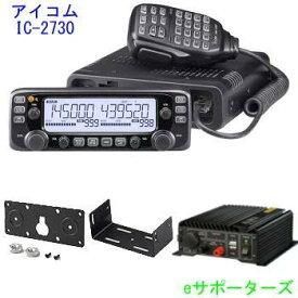 IC-2730&DT-920&MBF-4(モービルブラケット)&MBA-5(コントローラーブラケット)プレゼントアイコム アマチュア無線機