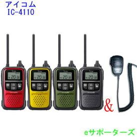 IC-4110(IC4110)&MS800Lインカム トランシーバー&ハンドマイクのお買い得セットアイコム IC-4100の後継