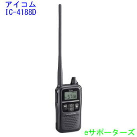 IC-4188Dアイコム トランシーバーインカム(同時通話)【IC-4088Dの後継】