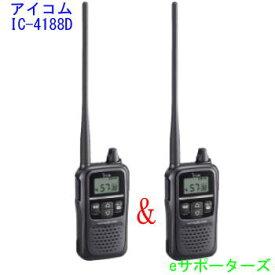 IC-4188D(IC4188D) ×2台セットアイコム インカム トランシーバー同時通話/中継器対応IC-4088Dの後継