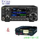 【ご予約】IC-7300&DM-330MVアイコム 100Wトランシーバー&30Aスイッチング電源