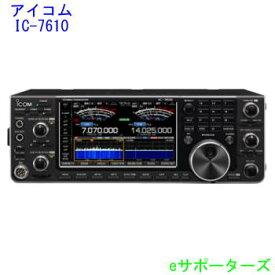 IC-7610【ポイント5倍】アイコム アマチュア無線機HF〜50MHz オールモード 100W※代引き不可