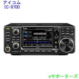 IC-9700アイコム 144/430/1200MHzオールモードトランシーバーハイパワーモデル(IC9700)