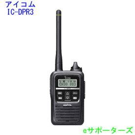 IC-DPR3 アイコム 1W デジタル登録局
