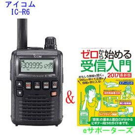 【受信改造済み】IC-R6&ゼロから始める受信入門(書籍)プレゼントアイコム 受信機(レシーバー)ノーマル or 航空無線(エアーバンド)タイプ(ICR6)