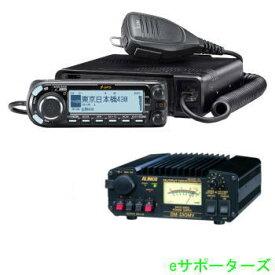ID-4100D(ID4100D) & DM330MVアイコム アマチュア無線デジタルトランシーバー30Aスイッチング電源セット