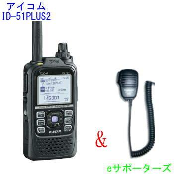 ID-51PLUS2(ID-51プラス2)&MS800LS(ハンドマイク)アイコム アマチュア無線機新機能プラスモデルGPS/D-STAR対応