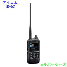 ID-52(ID52)アイコム アマチュア無線機GPS/D-STAR対応Bluetooth対応【送料無料(沖縄県への発送不可)】