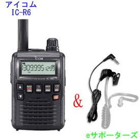 アコースティックイヤホン付IC-R6【受信改造済み】&DEH17Mノーマル or 航空無線(エアーバンド)タイプアイコム 広帯域受信機(レシーバー)(ICR6)