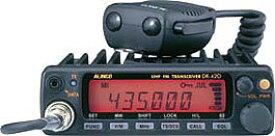 【ポイント5倍】DR-420DX(DR420DX)アルインコ アマチュア無線機430MHz 20Wモービル機