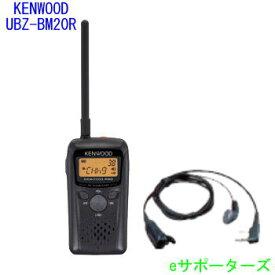 【純正イヤホンマイクセット】UBZ-BM20R&EMC-3インカム トランシーバー&イヤホンマイク