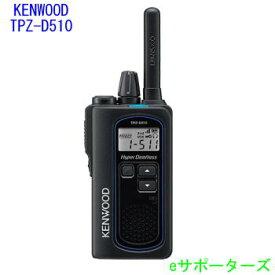TPZ-D510ケンウッド 登録局デジタル簡易無線機【TPZ-D503後継】