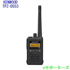 【ポイント10倍】TPZ-D553SCHケンウッド TPZ-D503後継デジタル簡易無線機(登録局)